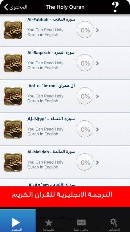 الشيخ السديس القران الكريم screenshot-9