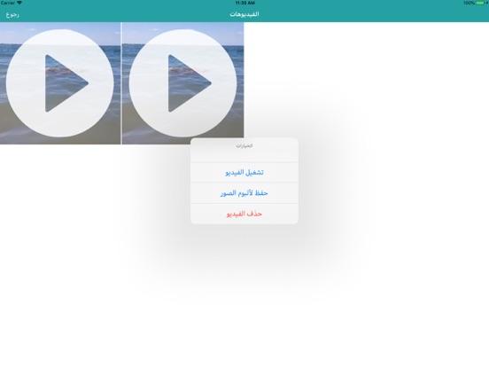 حماية اخفاء الفيديوهات بالبصمة screenshot 10