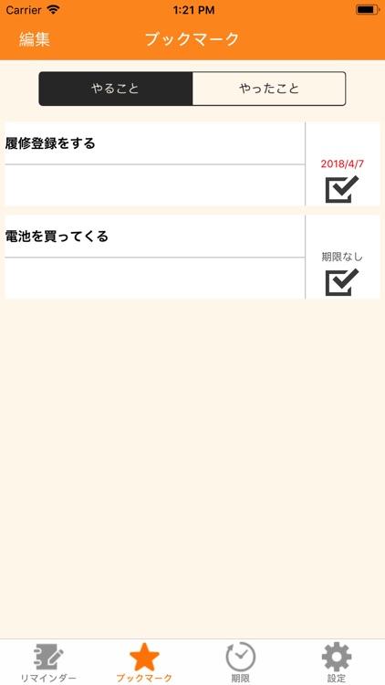 手帳メモforスケジュール管理 screenshot-3