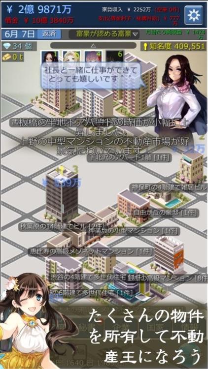 不動産王 screenshot-1