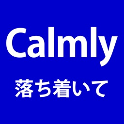 Calmly!