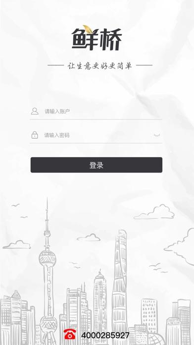鲜桥采购端 screenshot