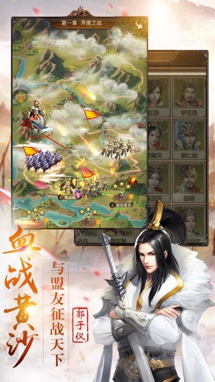 江山美人 - 策略三国之一统江山 screenshot-4