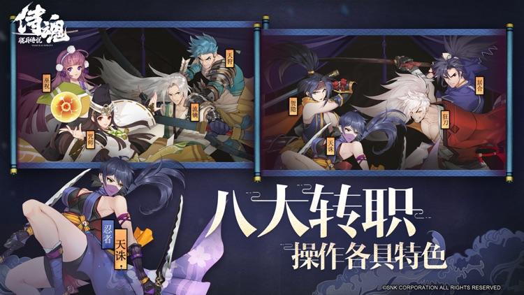 侍魂:胧月传说 screenshot-5
