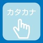 Katakana Exercise books icon