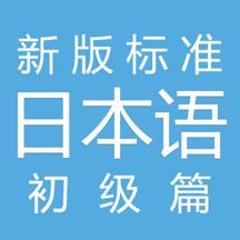新版标准日本语 初级