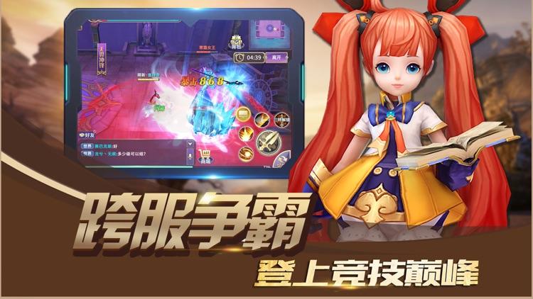仙语星辰 - 3D魔幻二次元手游