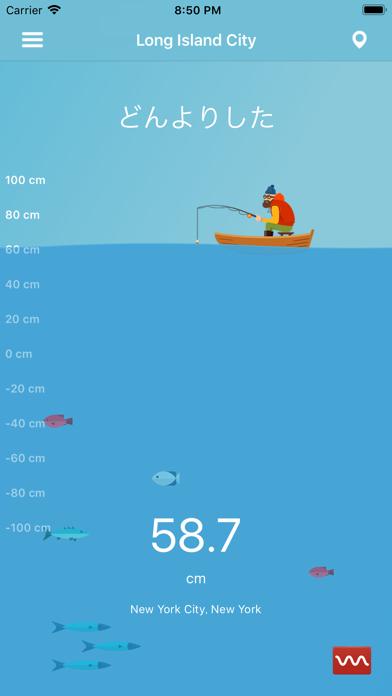 漁師のための潮 ScreenShot0