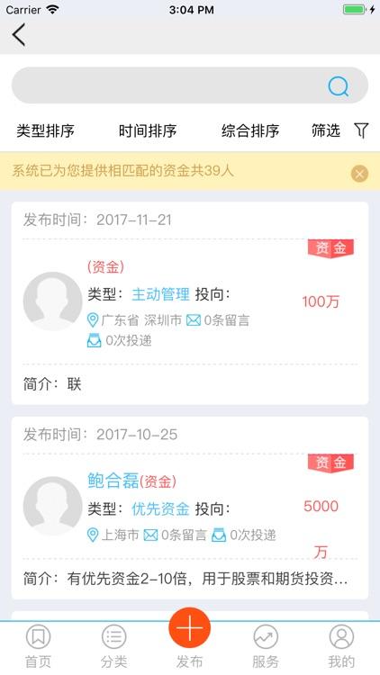 期货通(白银版) - 黄金期货投资行情软件 screenshot-3