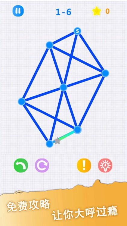 一笔画 - 最强益智力小游戏 screenshot-5