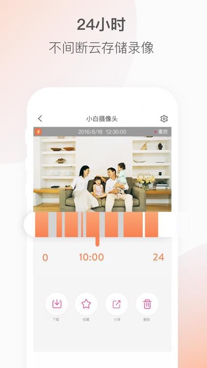 和目(精英版) screenshot-3