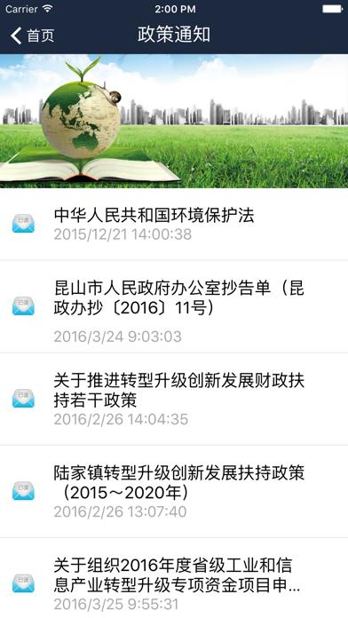 陆家镇企业智慧服务平台-企业版 screenshot three