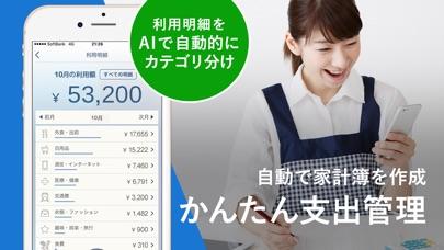 ソフトバンクカード-カード利用額・家計簿管理アプリスクリーンショット4