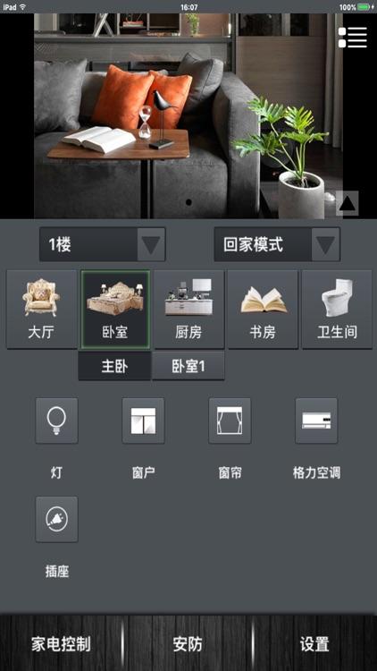 方大智能 screenshot-2