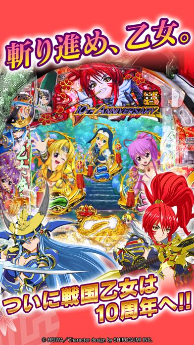 CR戦国乙女5~10th Annivers...