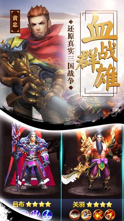 魂战三国-全新烧脑三国卡牌游戏 screenshot-3