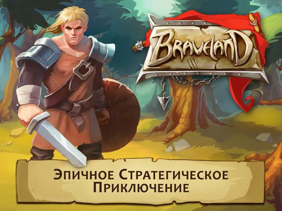 Braveland на iPad