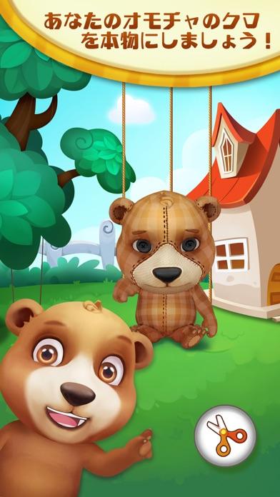 BBBear - 君が大好きのおもちゃは喋るができますよ!のおすすめ画像1