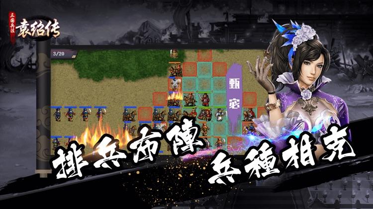 三国兵法袁绍传-经典策略战棋游戏 screenshot-4