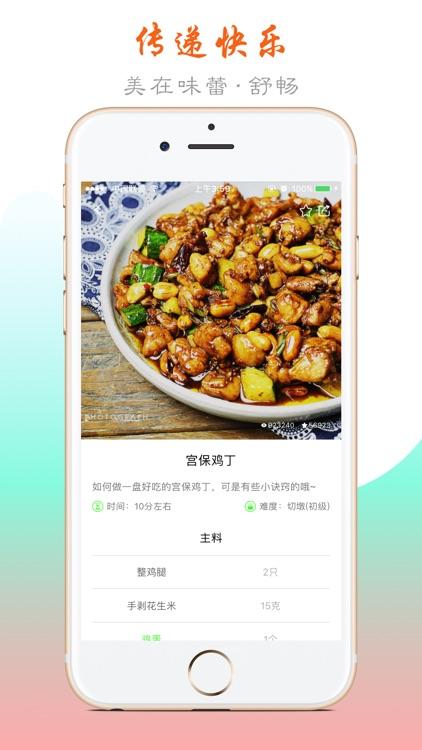 美食街 - 厨房美食宝典 screenshot-4