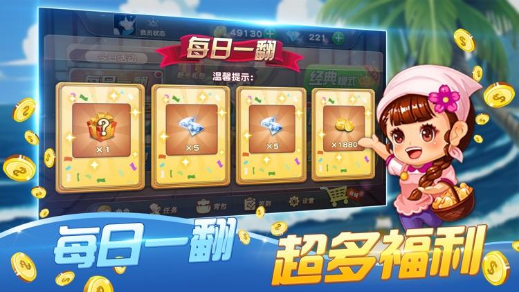 斗地主-单机版斗地主真人下分 screenshot-3