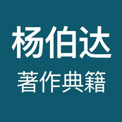 杨伯达著作典籍 ios app