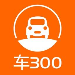 车300二手车-值得车友信赖的二手车之家