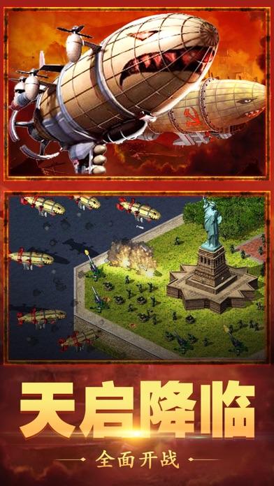 红警争霸:尤里的复仇