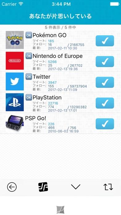フォローチェック Me for Twitterのスクリーンショット2