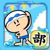 ガンバレ!水泳部 - 人気の暇つぶしミニゲーム!