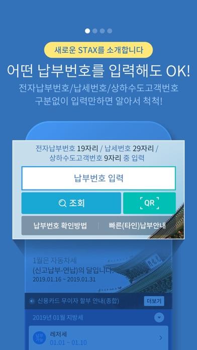 서울시 세금납부 - 서울시 STAX for Windows