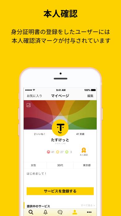 たすけっと(Tasket) ScreenShot3