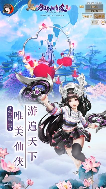 御剑情缘-自由飞行 screenshot-4