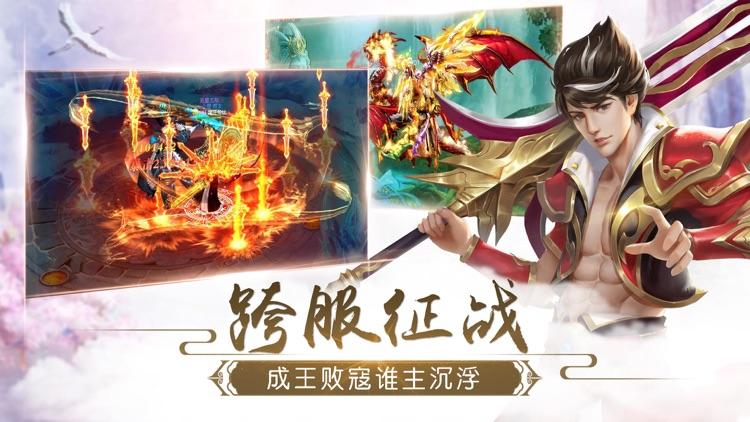 幻梦修仙 screenshot-1
