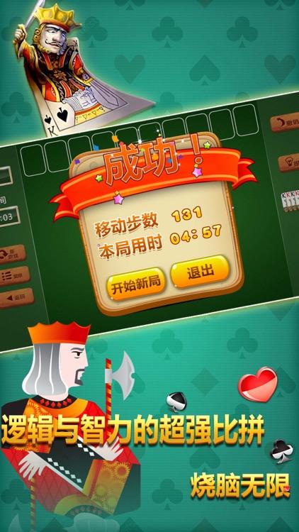 蜘蛛纸牌—欢乐纸牌小游戏合集 screenshot-4