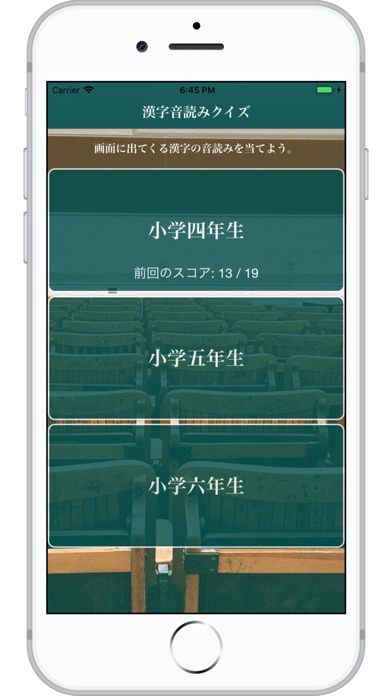 漢字音読みクイズスクリーンショット1
