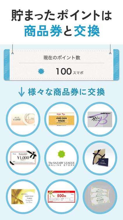スマポ screenshot-1