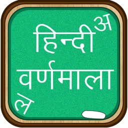 Learn Hindi Varnamala