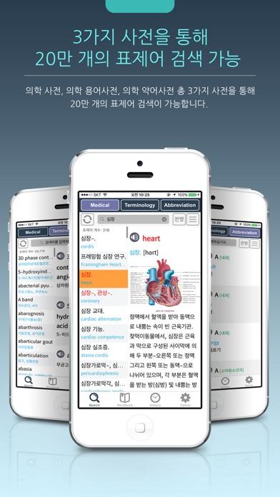 우리말 의학사전(회원용) Screenshot