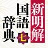 新明解国語辞典 第七版 - iPhoneアプリ