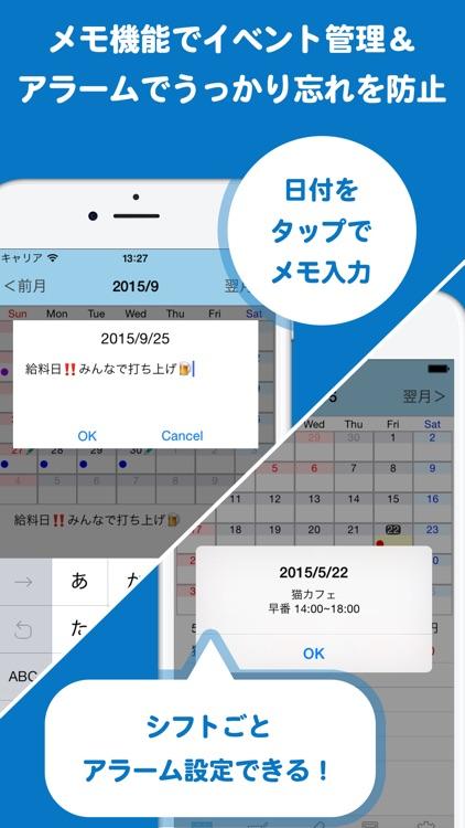 シフト給料計算カレンダー:アルバイトスケジュール管理アプリ screenshot-3