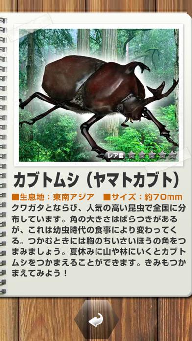 世界の昆虫採集のおすすめ画像5