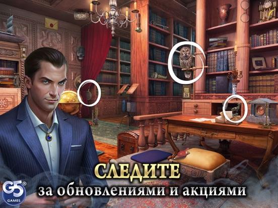 The Secret Society® Скриншоты11
