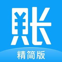 账王精简版-门店销售记账本