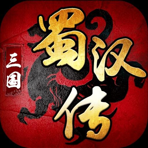 三国蜀汉传-三国热血3D游戏