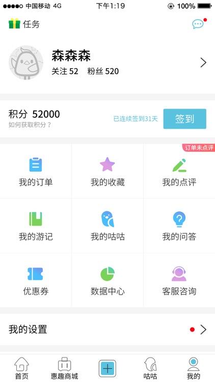 咕咕旅行 screenshot-4