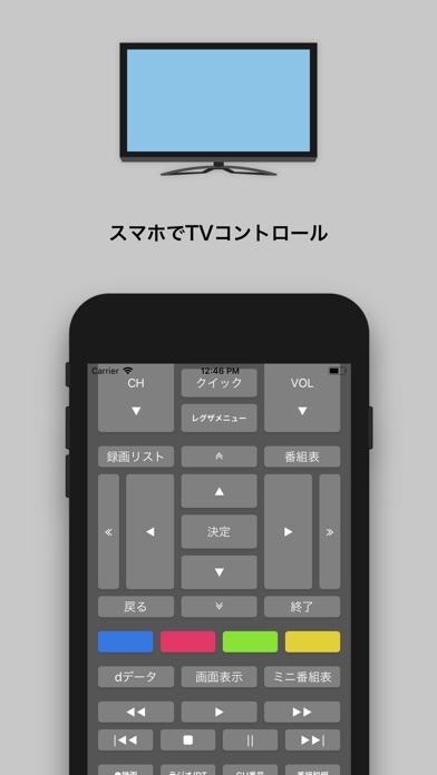 Z-remoのスクリーンショット2