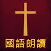 聖經The Holy Bible國語朗讀有聲高清全集版