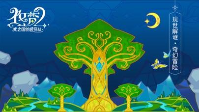 悠梦2:光之国的爱丽丝