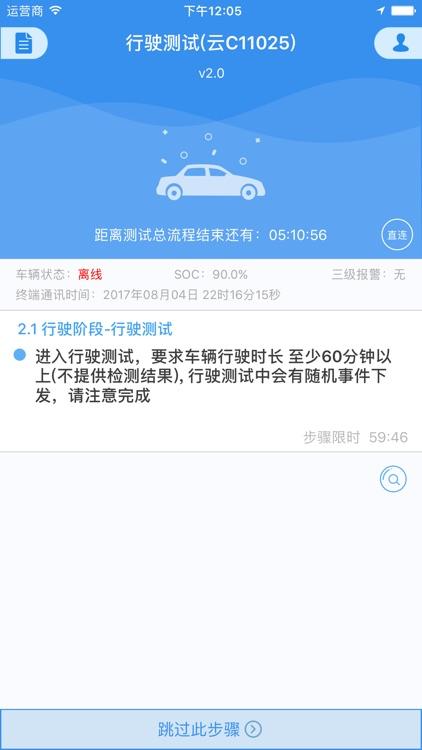 翼测 screenshot-2